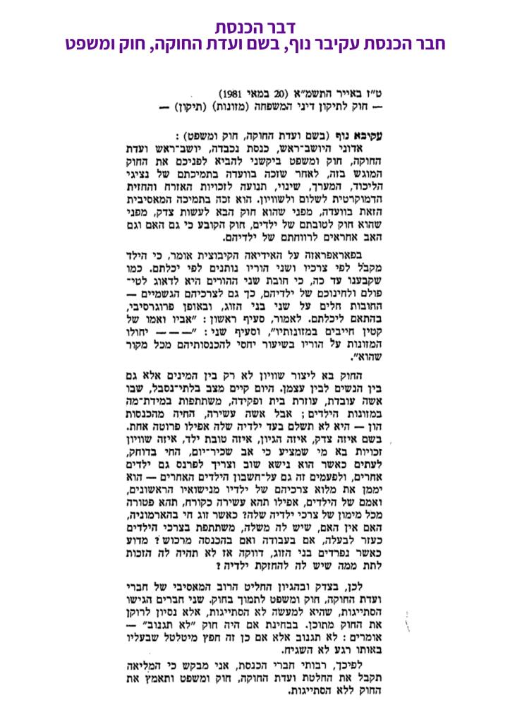 דבריו של עקיבא נוף במליאת הכנסת