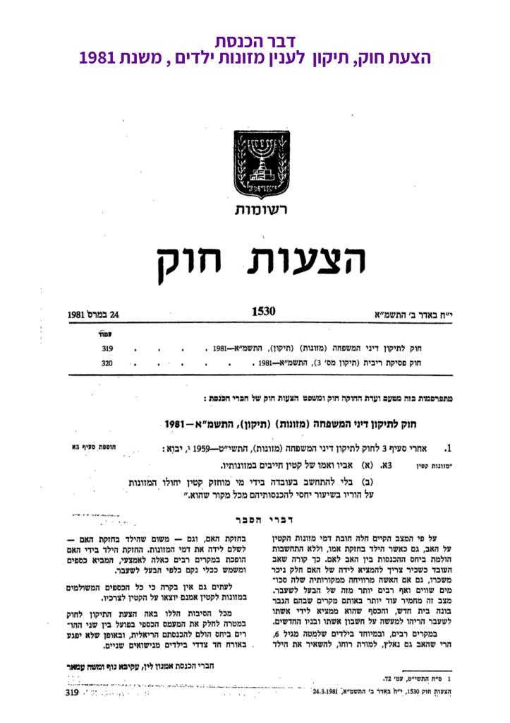 הצעת החוק משנת 1981